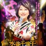 水谷千重子 「キーポンシャイニング歌謡祭」NHKホールで開催