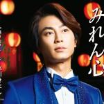 氷川きよし 新曲「みれん心」イベントを大阪で開催