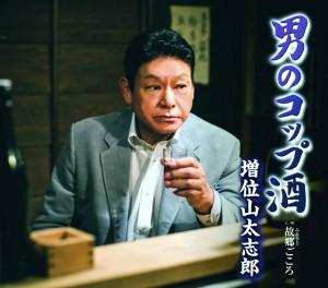 masuiyama_cup