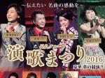 長良グループ演歌まつり2016ポスター
