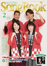 ソングブック2016年2月号