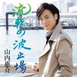 山内惠介 5/22放送のTBS系「情熱大陸」に出演へ