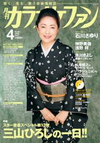 月刊カラオケファン2016年04月号