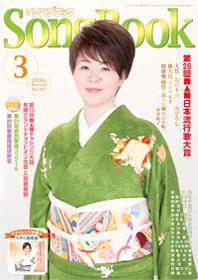 月刊ソングブック2016年03月号