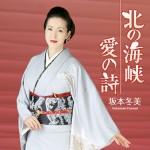坂本冬美 浅草・花やしきで新曲「北の海峡/愛の詩」発表会