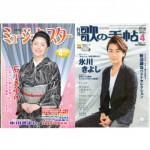 今月発売のカラオケ情報誌(2016年4月号)
