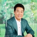 五木ひろし 新曲「思い出の川」発表会 作詞した石原慎太郎氏も出演