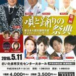 第一回「唄と踊りの祭典」チャリティーコンサート