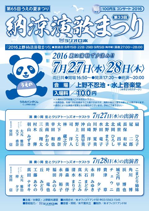 上野・納涼演歌まつり2016
