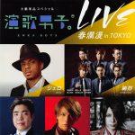 演歌男子。ライブ 東京で開催