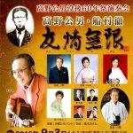 船村徹氏、高野公男没後60年祭コンサート 北島三郎、鳥羽一郎らも出演