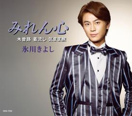 hikawa_mirengokoro_type_d