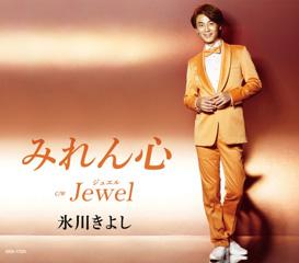 hikawa_mirengokoro_type_e
