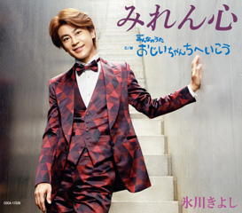 hikawa_mirengokoro_type_f