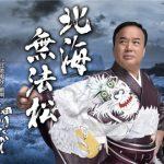 細川たかし 北海道・増毛町の祭りに出演 カツラ疑惑を一蹴