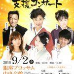 島津悦子ら 熊本復興支援コンサート