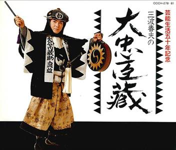 大忠臣蔵/三波春夫