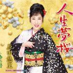 原田悠里 熟年夫婦35組を「夢婚式」で祝福