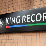 キングレコード歌謡選手権全国決勝大会 グランドチャンピオンは佐藤亜蘭さん17歳