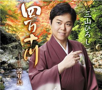 「四万十川」秋盤/三山ひろし