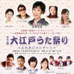 第12回「大江戸うた祭り」開催