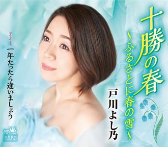 十勝の春~ふるさとに春の雪~/戸川よし乃