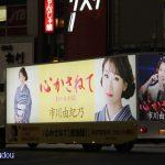 市川由紀乃の広告トラックが渋谷に現る! 交差点ビジョンのジャックも