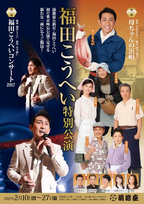 福田こうへい明治座公演ポスター