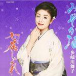 多岐川舞子 バースデーディナーショー開催