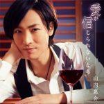 山内惠介 新曲「愛が信じられないなら」 先行公開されたMVがすごい… コレどうやって撮ったの!?