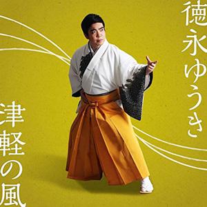 津軽の風/徳永ゆうき