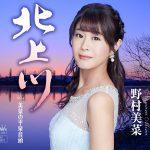 野村美菜 「北上川」PRで東スポを訪問