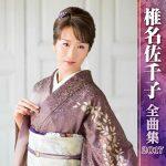 椎名佐千子 プレミアムイベント実施 新曲「ソーラン鴎唄」も歌唱