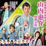 山内惠介 初の座長公演が新歌舞伎座で開幕
