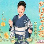 中村美律子 新曲「かぼちゃの花」発売記念イベント 浅草を人力車で周遊