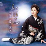 竹川美子 屋形船で新曲「船頭さん」発売記念コンベンション開催