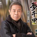 北島三郎 全国コンサートツアーを完走