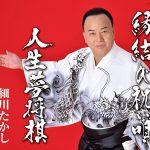 細川たかし 新曲「縁結び祝い唄」のMV公開 本人の代わりに出演しているのは…?