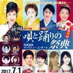第二回「唄と踊りの祭典」 原田悠里ら8人が出演