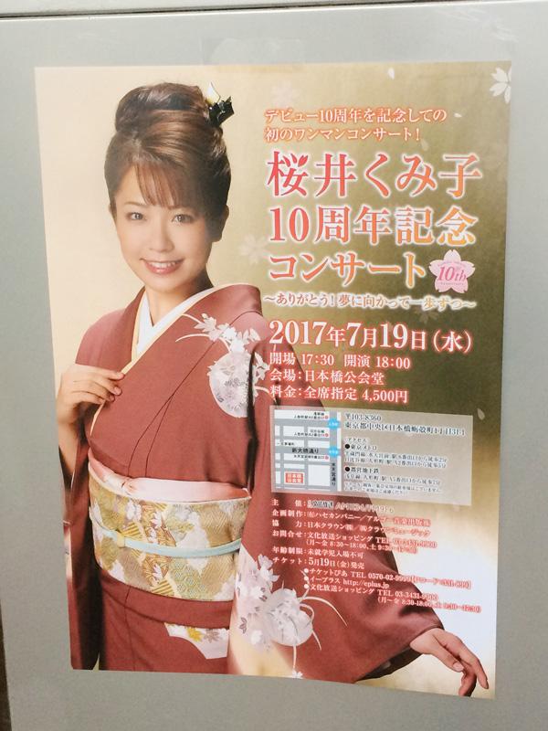 桜井くみ子10周年記念コンサート