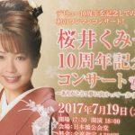 桜井くみ子 10周年記念コンサートで見せた確かな歩み