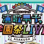 「演歌男子。学園祭LIVE in浅草」開催
