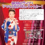 岩本公水 銀座でオトナな雰囲気のライブを開催