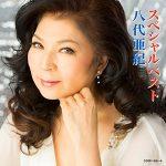 八代亜紀、昭和歌謡風「イモトのWiFi」新CMソングを歌う