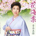 青木美保 新曲「花海棠」発表会