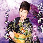 原田悠里 千葉「佐原の大祭」で歌唱