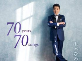 70years70songs/五木ひろし