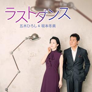 ラストダンス/五木ひろし&坂本冬美