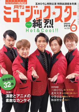 月刊ミュージックスター2018年6月号