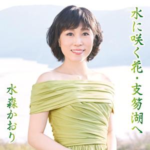 水に咲く花・支笏湖へ(タイプA)/水森かおり